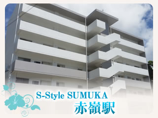 S-Style SUMUKA 赤嶺駅