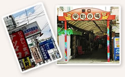 栄町(さかえまち)