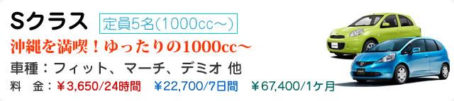 Sクラス 定員5名(1000cc~)