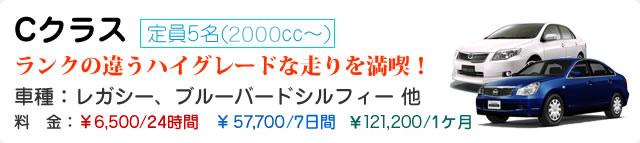 Cクラス 定員5名(1800cc~)