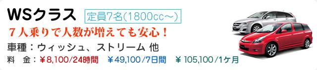 WSクラス 定員7名(1800cc~)