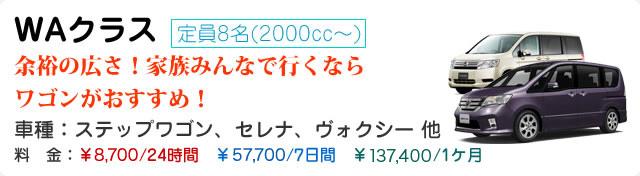 WAクラス 定員8名(2000cc~)