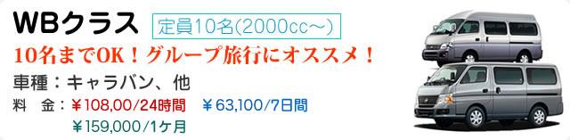 WBクラス 定員10名(2000cc~)