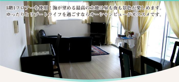 S-Style SUMUKA オーシャンビュー