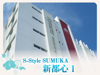 S-Style SUMUKA 新都心