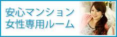 安心マンション・女性専用ルーム